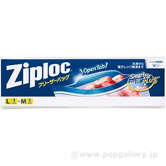 新 Ziplocフリーザーパック(L・M 各1枚入)