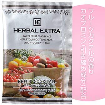 NEWハーバルエクストラ(分包)フルーツカクテルの香り