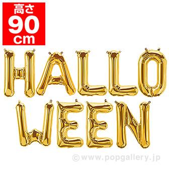 「HALLOWEEN」 プレミアムレターバルーンセット H90cm ゴールド