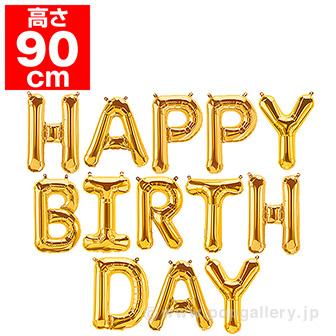 「HAPPY BIRTHDAY」 プレミアムレターバルーンセット H90cm ゴールド