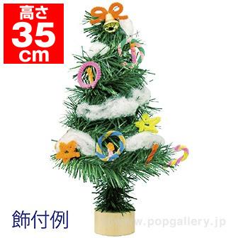 手作りキット「クリスマスツリー」