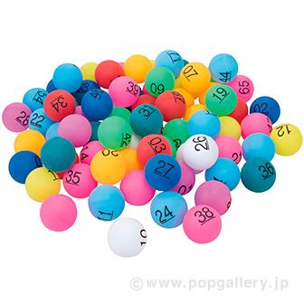 ビンゴ用 番号入り抽選球(1〜75)