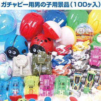 ガチャピー用景品 100個入 (男の子用)