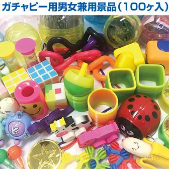 ガチャピー用景品 100個入 (男女兼用)