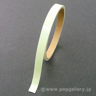 高輝度蓄光テープ ある・ふら 【AF−1001】
