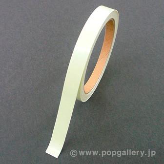 高輝度蓄光テープ ある・ふら 【AF−1505】