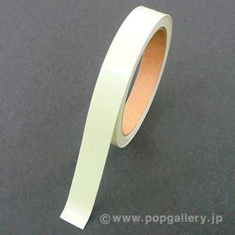 高輝度蓄光テープ ある・ふら 【AF−2005】