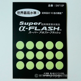 超高輝度蓄光テープ φ10mm×15片 【SAF−10P】