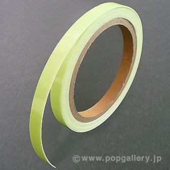 超高輝度蓄光テープ 巾10mm×5M 【SAF−1005】