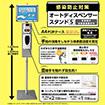 オートディスペンサーS(非接触式体表面温度計付)