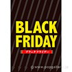 A3ポスター BLACK FRIDAY