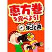 A3ポスター 恵方巻を食べよう(東北東)