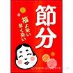 A3ポスター 節分(福)