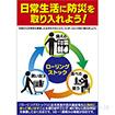 A3ポスター 日常生活に防災を(ローリングストック)