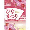 A3ポスター ひなまつり(桃)