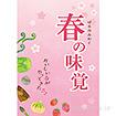 A3ポスター 春の味覚(おいしい春)