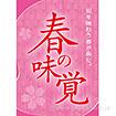 A3ポスター 春の味覚(旬を味わう)