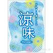 A3ポスター涼味(Ryoumi)