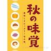 A3ポスター 秋の味覚(美味しさたっぷり)