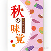 A3ポスター 秋の味覚(旬を楽しもう)