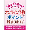 A3ポスター GoToEatオンライン予約