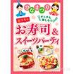 A3ポスター お寿司&スイーツパーティ