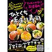 A3ポスター ひとくち手まり寿司