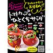 A3ポスター トマトカップのひとくちサラダ