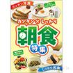 A3ポスター 朝食特集