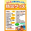 A3ポスター 防災グッズ(非常食)