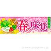 パラポスター 春の味覚(食卓)