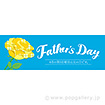 パラポスター FathersDay