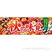 パラポスター秋の味覚(写真)