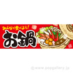 パラポスター お鍋(みんなで食べよう!)