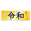 パラポスター 新元号 令和(れいわ)