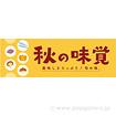パラポスター 秋の味覚(美味しさたっぷり)