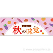 パラポスター 秋の味覚(旬を楽しもう)