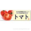 パラポスター トマト