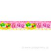 横長ポスター(15cm) 春の味覚(食卓