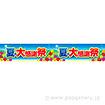 横長ポスター(15cm) 夏の大感謝祭