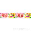 横長ポスター(15cm) 迎春(しめ飾り)