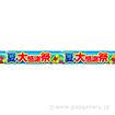 横長ポスター(10cm) 夏の大感謝祭