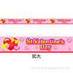 レールPOP St.ValentinesDay