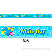レールPOP WhiteDay