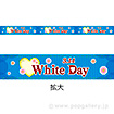 レールPOP 3.14 WhiteDay