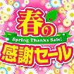 テーマポスター 春の感謝セール
