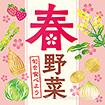 テーマポスター 春野菜
