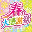 テーマポスター 春の大感謝祭