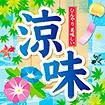 テーマポスター 涼味(朝顔)