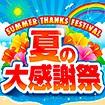 テーマポスター 夏の大感謝祭